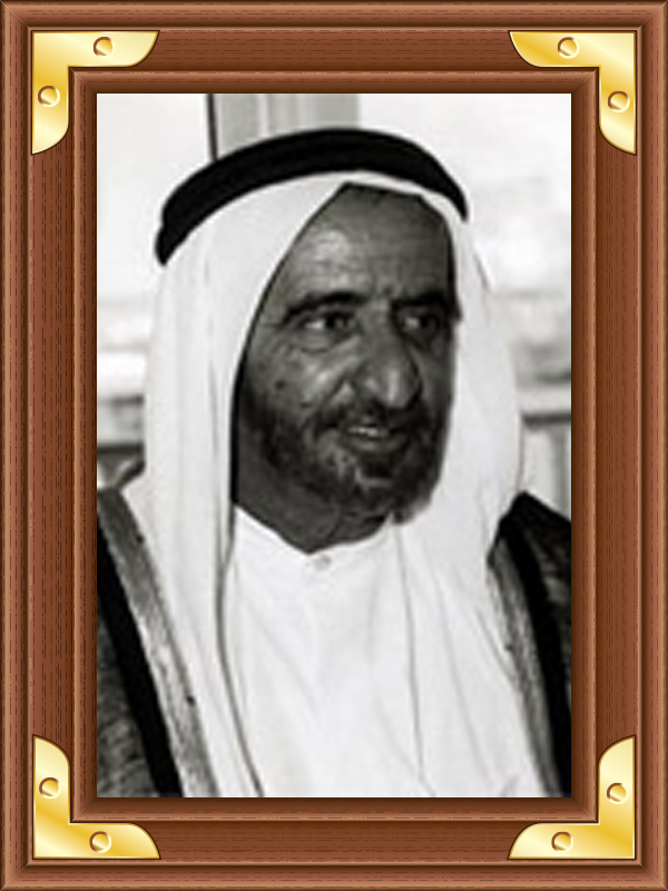 الشيخ راشد بن سعيد آل مكتوم