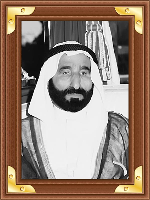 الشيــخ صقر بن محمد القاسمي
